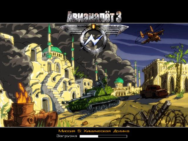 Полная версия игры :) Красочная аркада из серии игр Авианалет. Сила зла сн