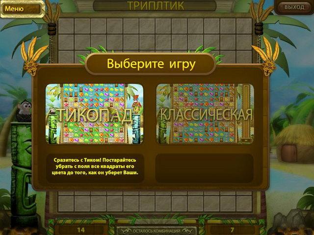 NovaGame.ru - Скриншот Побег из рая 2. Путь короля, скачать бесплатно мини