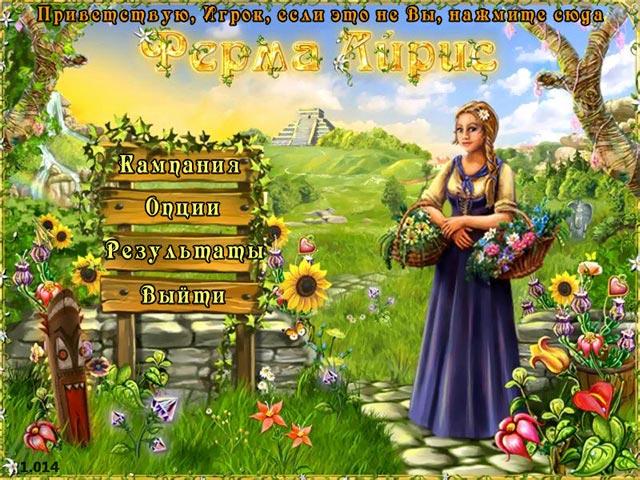 Безумно нужен ключ к игре ферма айрис nevosoft код 415194 на.