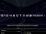 Flash игра для девочек Who Wants to be a Millionaire 2