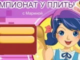 Flash игра для девочек Rachel's Kitchen Grand Prix: Cake