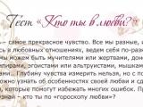 Кто ты в любви
