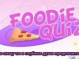 Flash игра для девочек Foodie Quiz