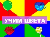Flash игра для девочек Learn Colors - Учим цвета