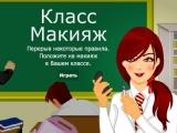 Класс Макияжа