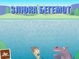 Furious Hippo - Злюка Бегемот