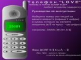 flash игра Телефон \